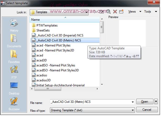 انتخاب فایل Civil3d metric