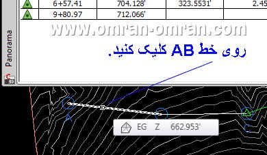 با نشانگر ماوس که به شکل مربع در آمده روی خط AB کلیک کنید.