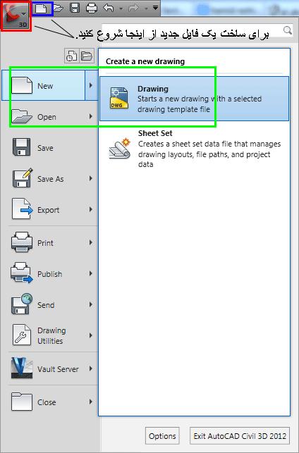 برای باز کردن یک فایل جدید مطابق شکل عمل کنید.