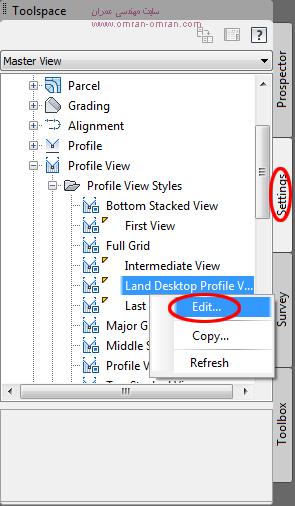 ویرایش استایل Land desktop